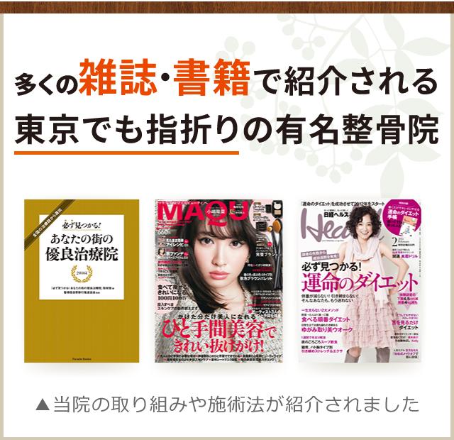 多くの雑誌・書籍で紹介される 東京でも指折りの有名整骨院です。